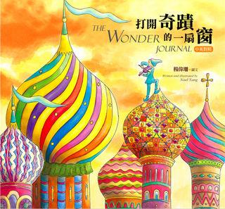Wonder_cover 1