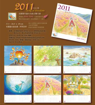 2011 Song of Freedom Calendar FBss