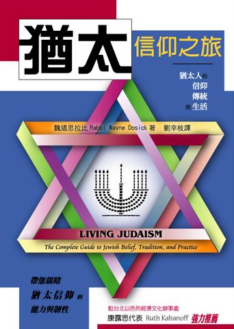猶太信仰之旅~Living Judaism by Rabbi Wayne Dosick